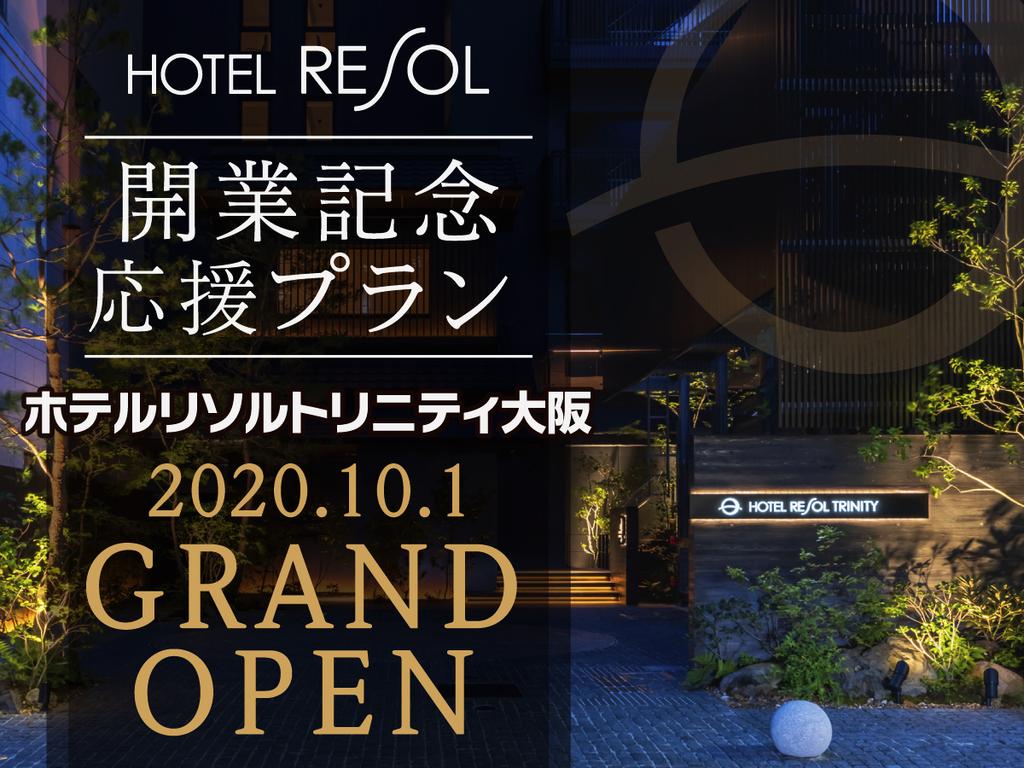 2020年10月1日 ホテルリソルトリニティ大阪開業