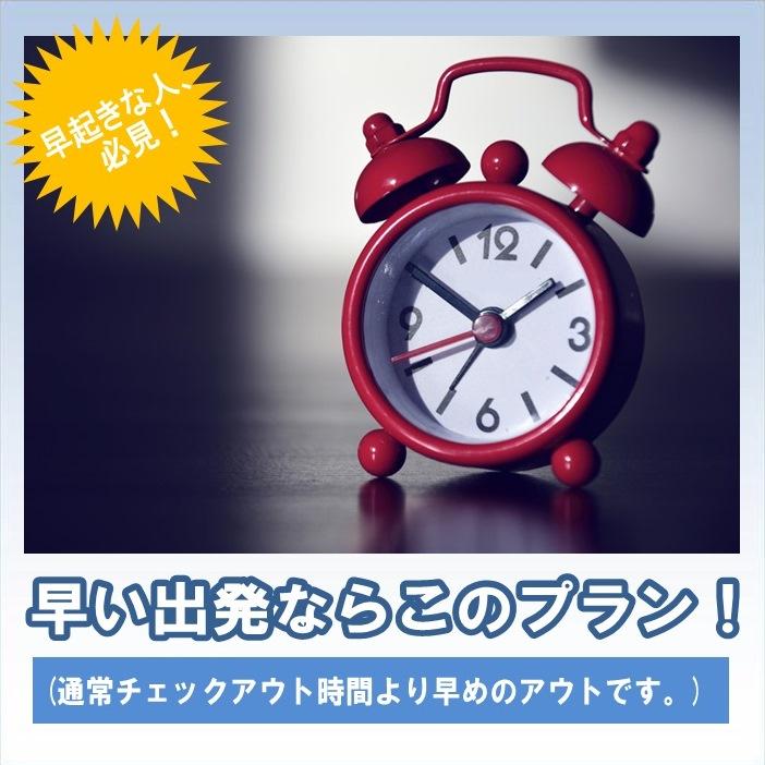 アウトが午前9時でもお部屋は最大19時間利用いただけます♪