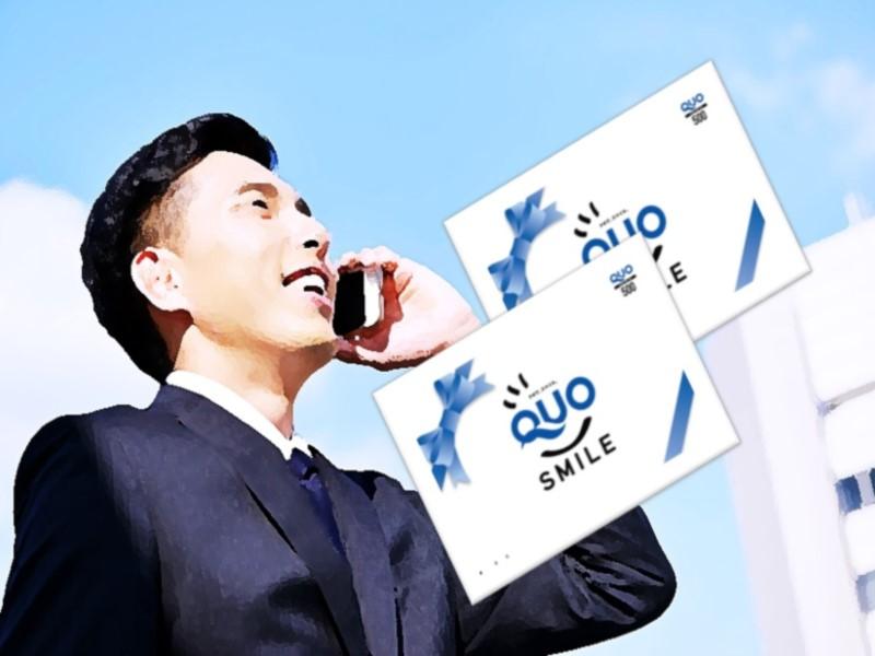 便利なQUOカード1000円分付!