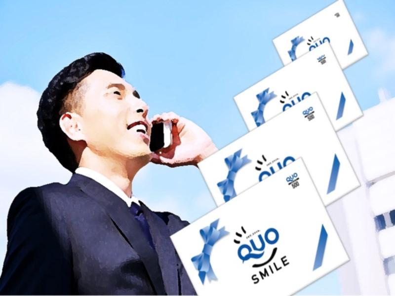 うれしい!QUOカード2000円分付き!