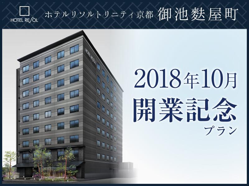 京都オープンを記念したプランです。