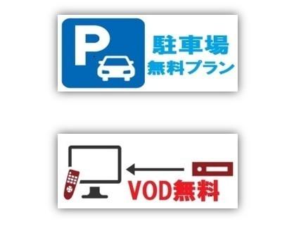 駐車場・VOD無料プランでございます。