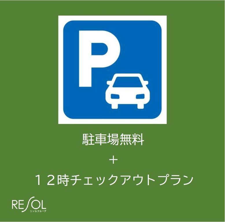 駐車場無料+12時チェックアウトプラン