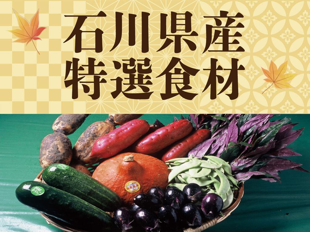 石川県産特選食材ディナー