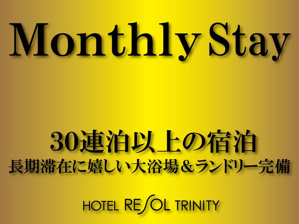 【マンスリ—ステイ】30泊以上長期滞在プラン
