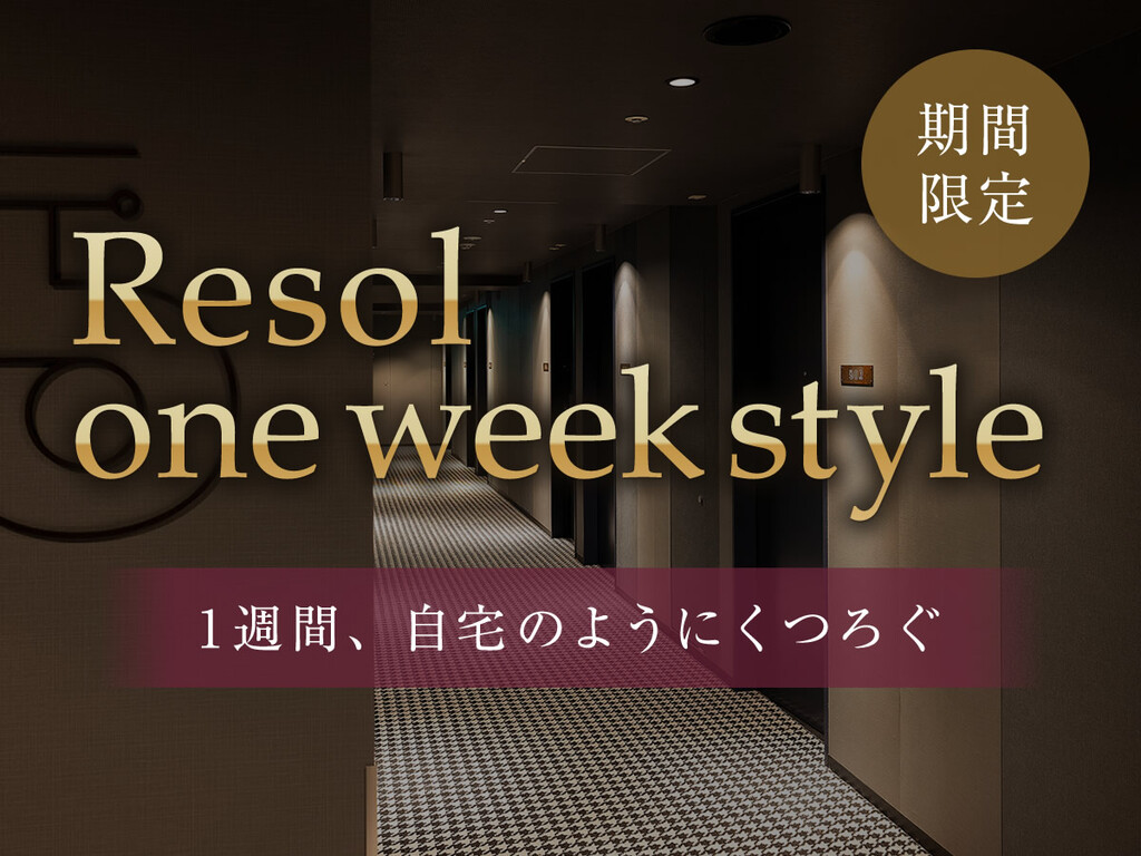 ONE WEEK STYLE (7日間)