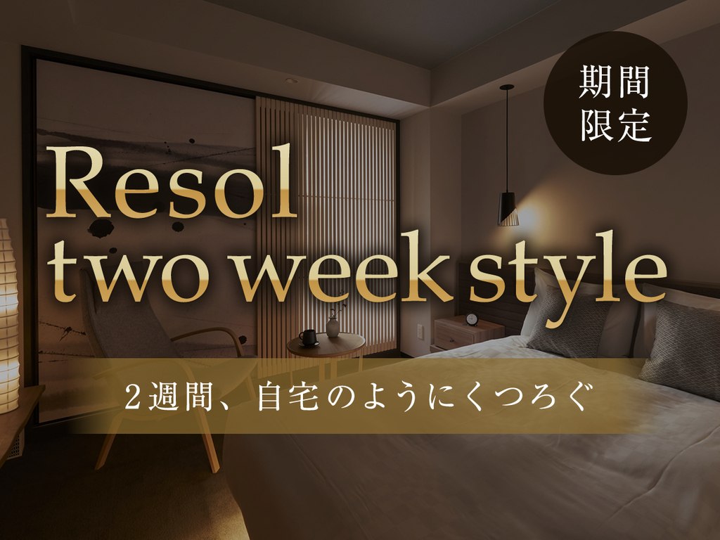 TWO WEEK STYLE (14日間)