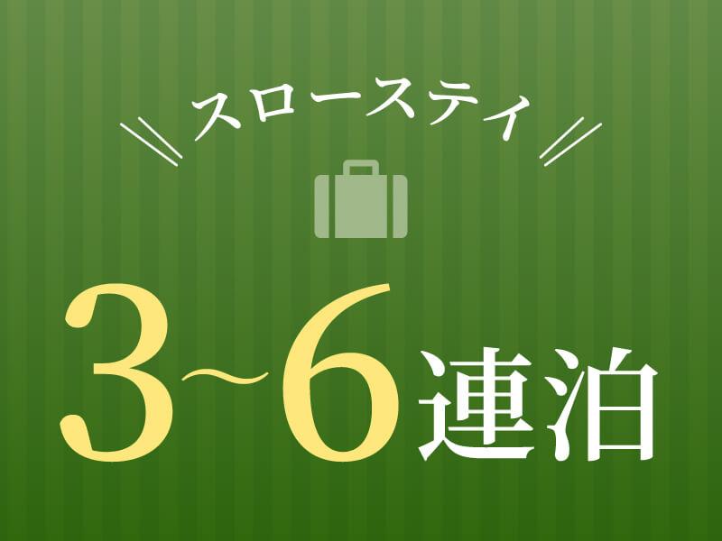 3〜6連泊プランバナー