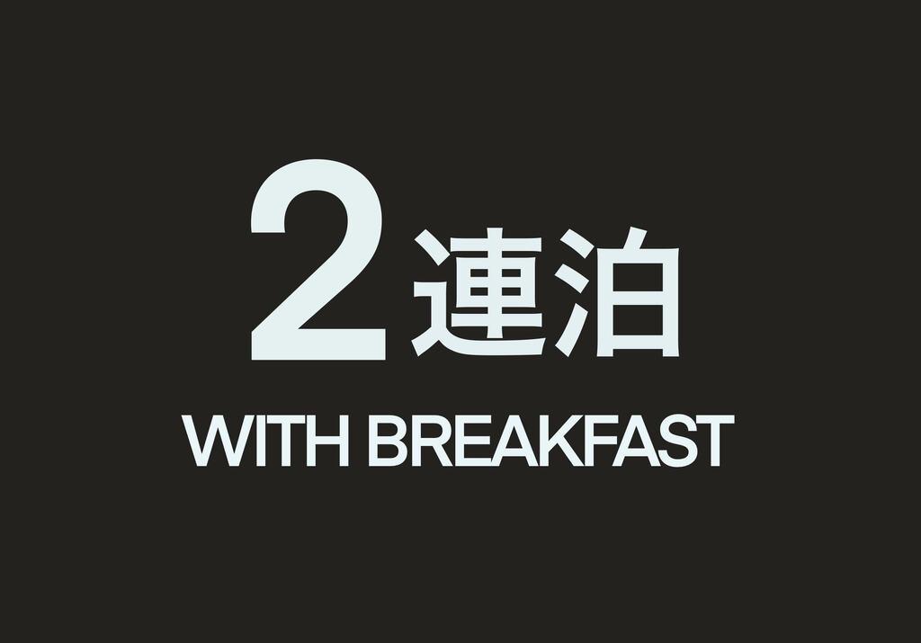 朝食付2連泊