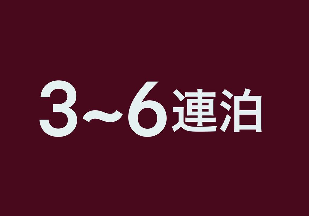素泊まり3〜6連泊