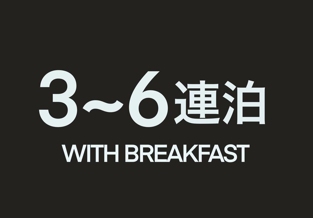 朝食付3〜6連泊