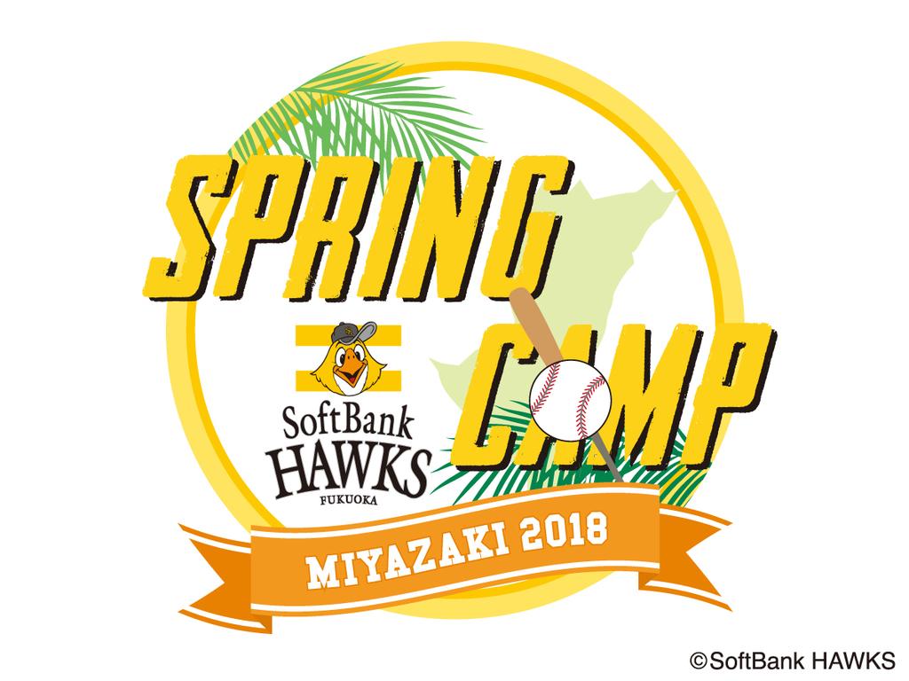 福岡ソフトバンクホークス春季キャンプロゴ