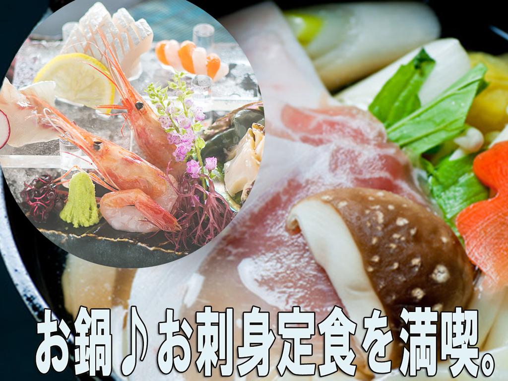 ■ビジネス(お刺身・お鍋定食)■