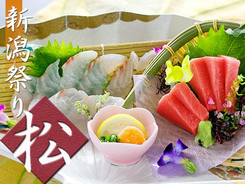 ■厳選新潟祭り(松)■
