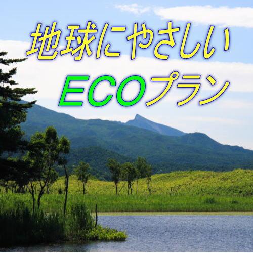 エコに連泊で地球にやさしく♪
