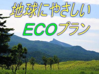 【エコプラン】連泊中清掃なし、アメニティ・タオルなど交換なしの、エコにこだわる特別料金プラン♪