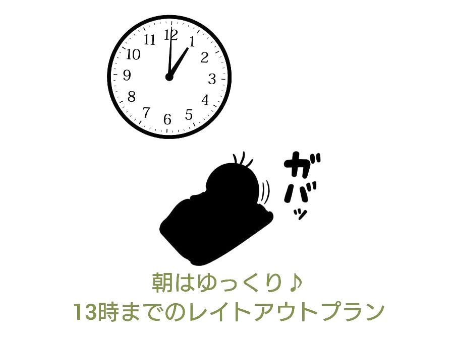 【チェックアウト13時】お昼までゆ〜っくり♪13時までのレイトチェックアウトプラン