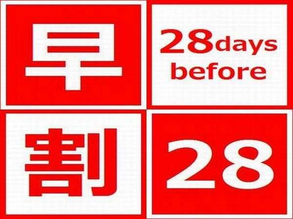 【早割28】28日前予約!