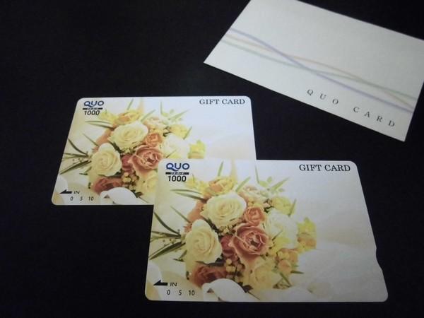 ◆QUOカード1,000円付き◆
