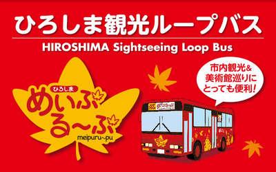 観光周遊バス『めいぷる〜ぷ』