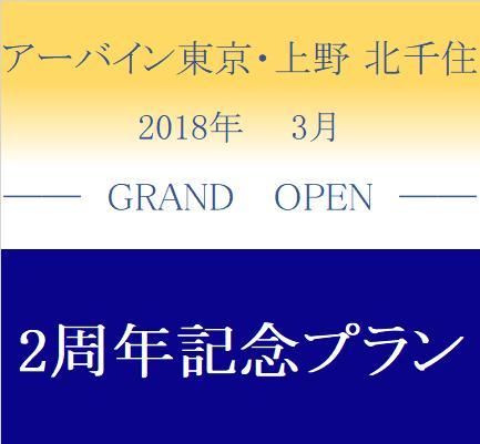 2018年3月16日Open