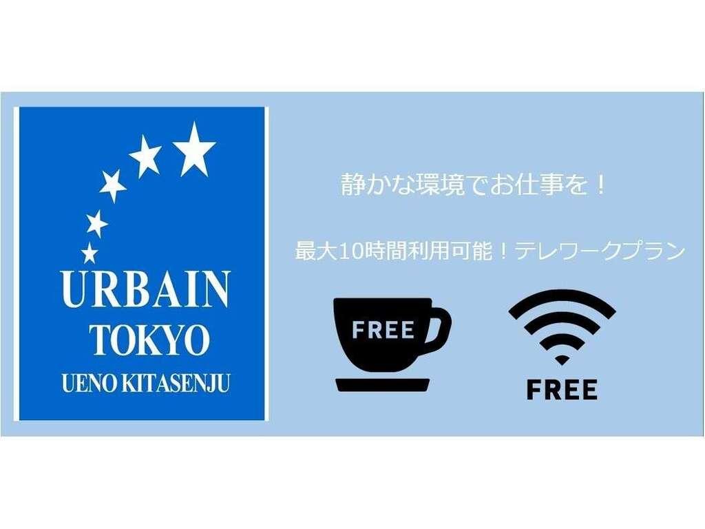 Wi-Fi環境良好!朝からのお仕事利用に!