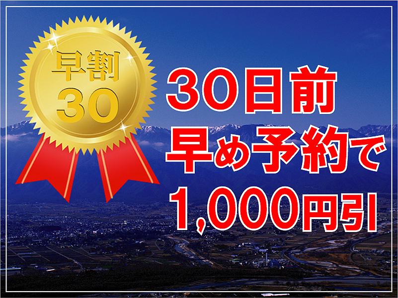 早め予約で1,000円引き!