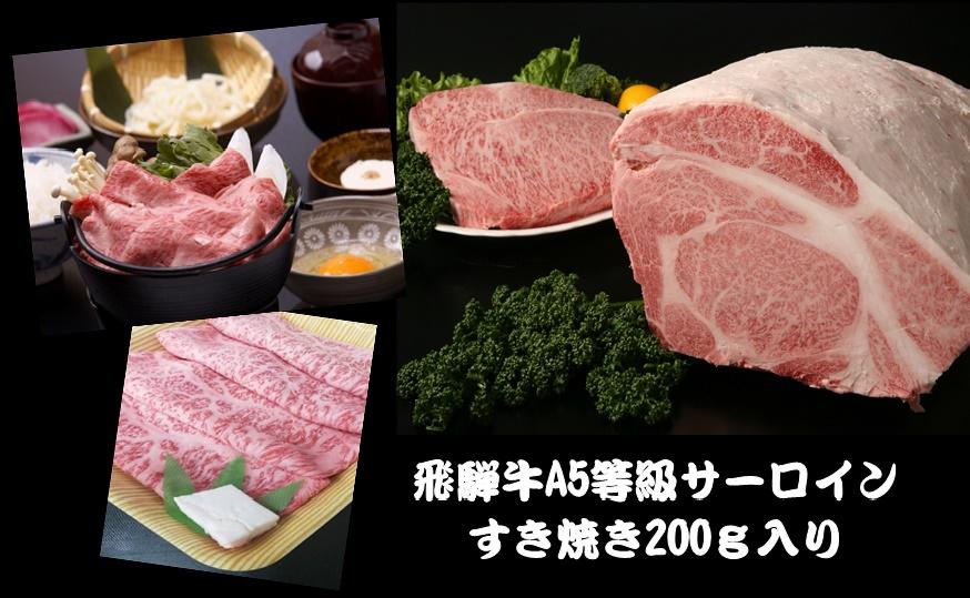 すき焼き肉プレゼントイメージ