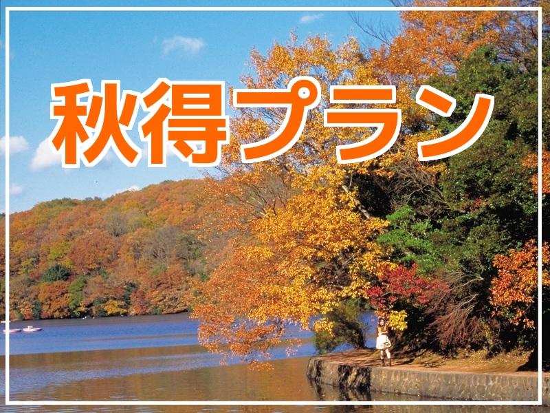 秋のお得な限定プラン!3大特典付きでお得★★★