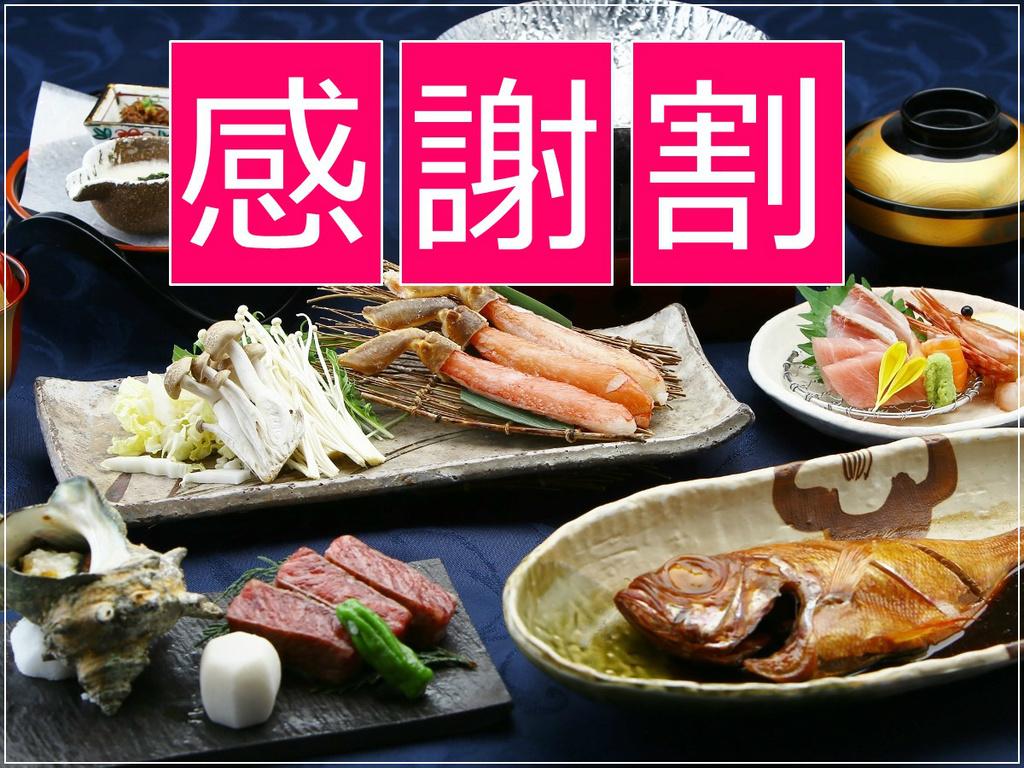 【贅沢会席】日頃のご愛顧に感謝を込めて・・・特別価格にてご案内!※料理イメージ