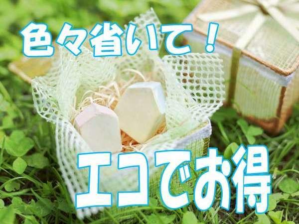 露天風呂付コテージ花ホテル【エコ得】
