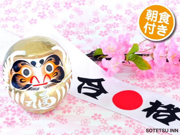 ガンバレ受験生♪桜を咲かせよう♪