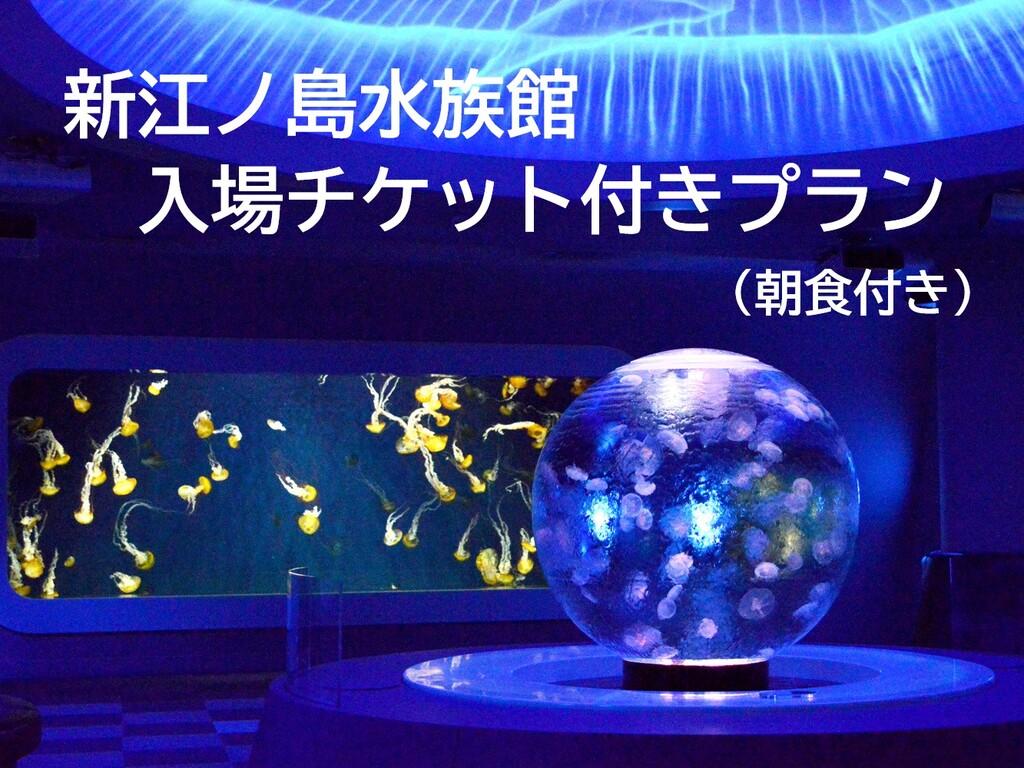 新江ノ島水族館入場チケット付き(朝食付き)