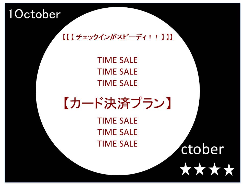 10月TIME SALE