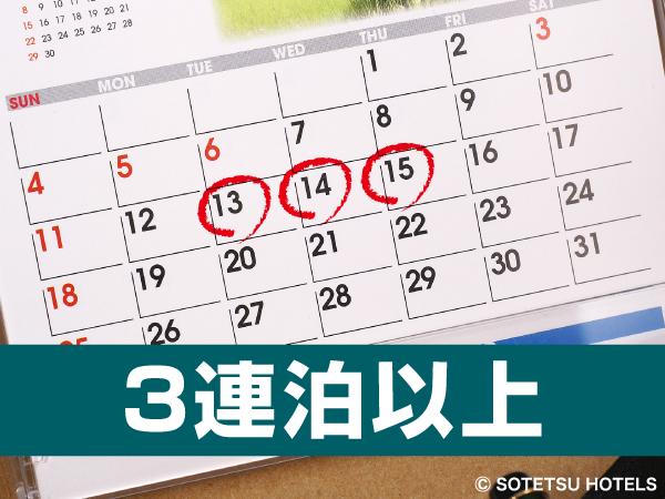 【連泊割】3泊以上ならかなりおトク!!