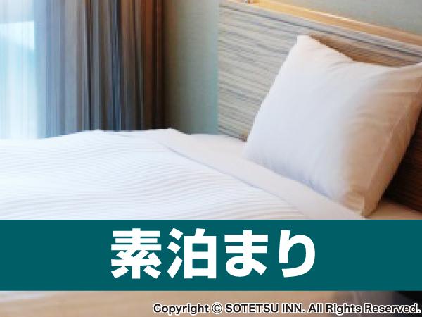 【スタンダード】シンプル&ベーシック<素泊まり>