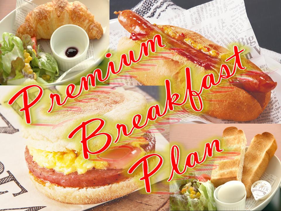 プレミアム朝食プラン 通常