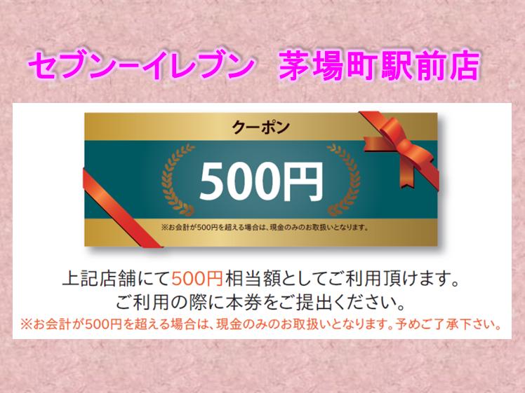 コンビニクーポン500円分付きプラン