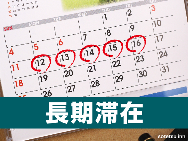 7連泊割 -7 nights promotion-