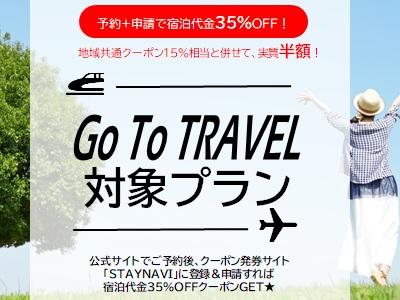 GOTOトラベルキャンペーン対象!