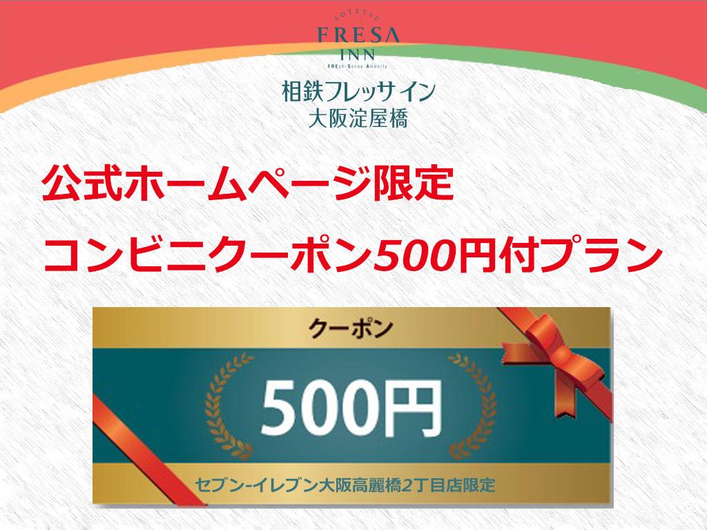 ホテル最寄りのセブンイレブンで使える500円クーポン付き