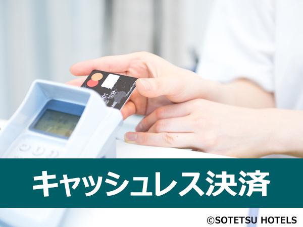 クレジットカード 端末 キャッシュレス