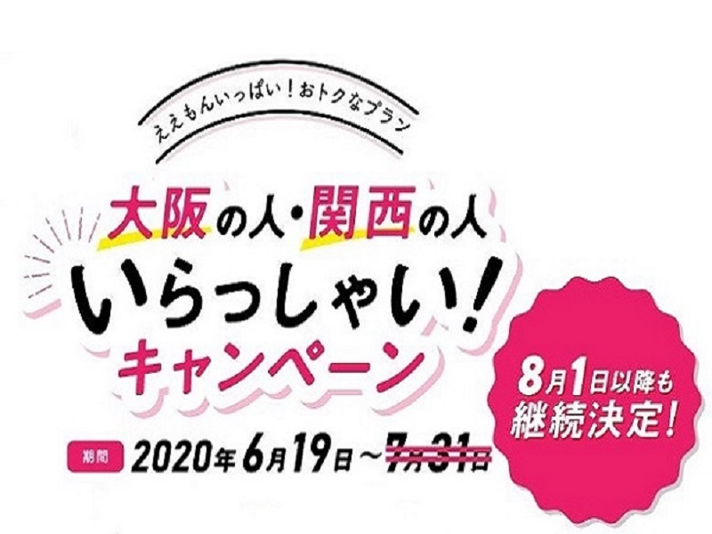 大阪いらっしゃいキャンペーン!