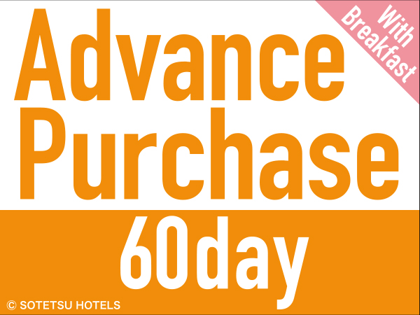 advance_purchase_60day_朝食付