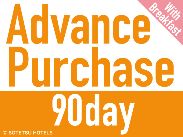 advance_purchase_90day_朝食付