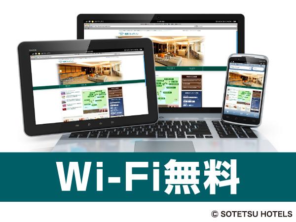 高速Wi-Fiも無料です。