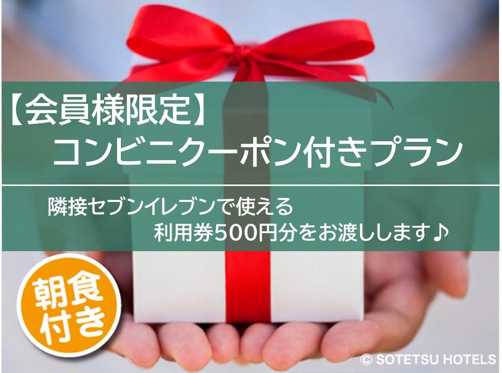 セブンイレブン神田駅西口通り店で使える500円クーポン付き♪