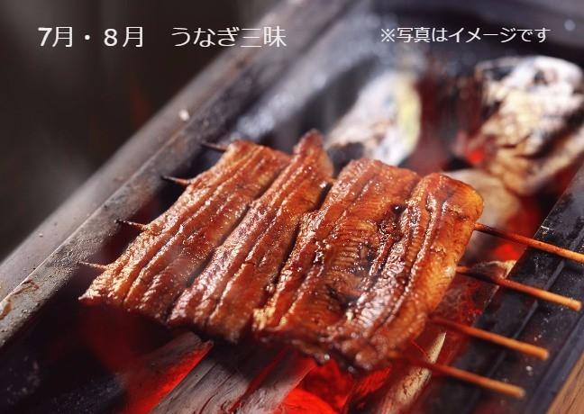 【超食べ放題】7月・8月☆炭火うなぎ三昧 ※画像はイメージです