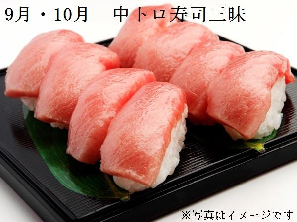 9月・10月 中トロ寿司三昧