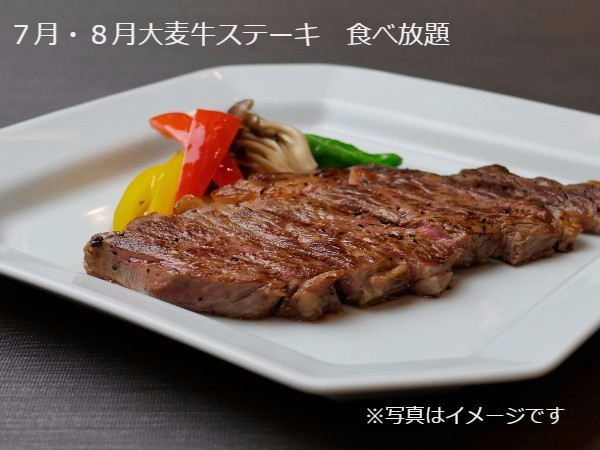 【超食べ放題】7月・8月☆大麦牛ステーキ食べ放題♪